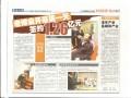 第五届老博会媒体报道 (7图)
