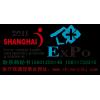 上海第12届家庭医疗器械展