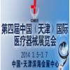2014中国(天津)国际医疗器械展览会