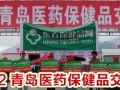 2012青岛医药保健品交易会