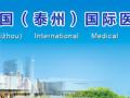 第七届中国(泰州)国际医药博览