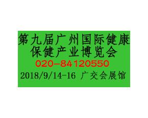 2018第九届中国(广州)国际健康保健产业博览会
