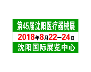 2018第四十五届(秋季)沈阳国际医疗器械设备展览会