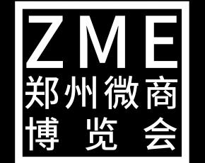 2018第五届中部(郑州)微商博览会 ——中部最具价值微商大会——