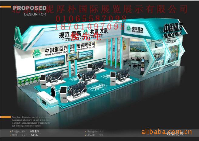 北京旺妮厚朴国际展览展示有限公司是一家专业的展览策划/设计/施工、租赁私营独资企业,致力于打造中国最大、最专业的展览策划/设计/施工、租赁企业。公司总部位于北京,拥有庞大的服务网点,高覆盖、高效率的服务获得多家公司和机构的认可。将以最专业的精神为您提供安全、经济、专业的服务。 服务项目:展会主场策划搭建,特装展台设计制作,桁架及铝材租赁搭建,展示厅及专卖店设计施工,大型会议活动现场布置等。我们立足北京,面向全国,承接各地展览工程。 善用资源、提升品位、满足客户,是公司追求的永恒目标。我们坚信,